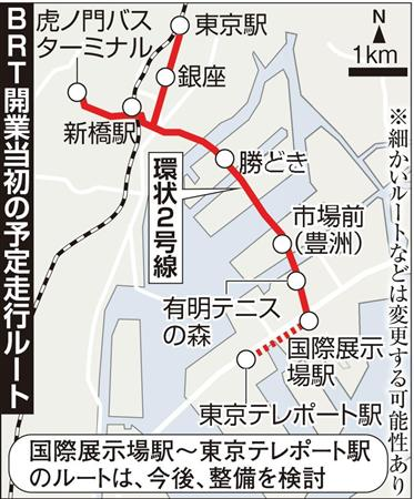 BRT予定ルート公表 東京駅・虎ノ門-国際展示場結ぶ:イザ!