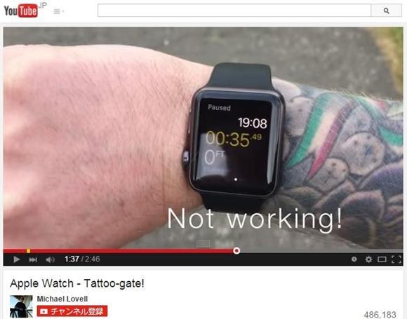 入れ墨のある腕ではセンサーがうまく動かないことを示すYouTube動画も投稿された
