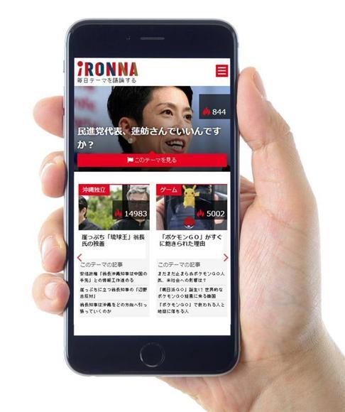総合オピニオンサイト「iRONNA」スマートフォン表示のイメージ