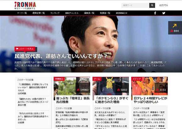 総合オピニオンサイト「iRONNA」PC表示のイメージ