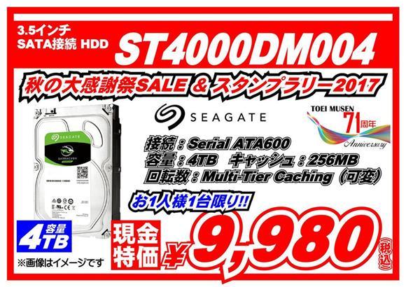 東映無線のST4000DM004特価POP