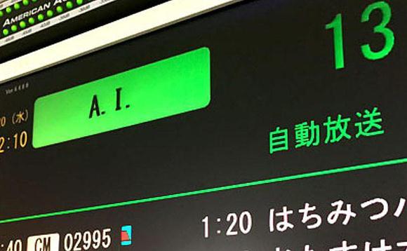 エフエム和歌山がAIアナウンサー「ナナコ」を運用すると発表した