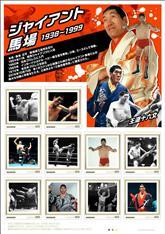 「王道十六文」ジャイアント馬場さんの切手発売 日本郵便信越支社