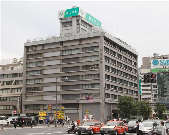 商工中金=東京都中央区