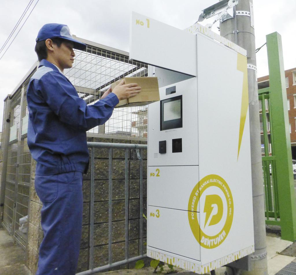 電柱に宅配ロッカー 関電が京都でサービス試行:イザ!サイトナビゲーションPR電柱に宅配ロッカー 関電が京都でサービス試行PRPRPRPRPRPRトレンドizaアクセスランキングピックアップizaスペシャルPRPR得ダネ情報PR