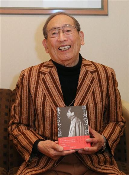 笑福亭松之助、90歳で初著書!弟...