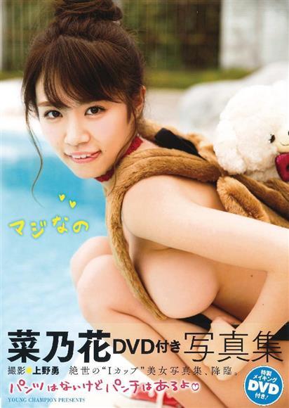 菜乃花、DVD付き写真集「マジなの」ジャケット写真