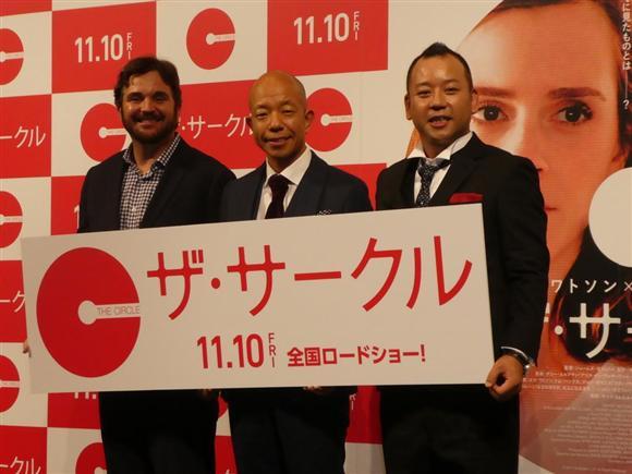映画「ザ・サークル」のイベントに出席した左からジェームズ・ポンソルト監督、小峠英二、西村瑞樹=東京・新橋