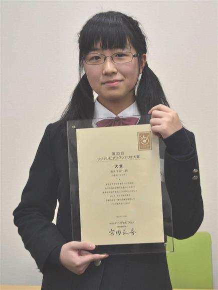 中学生脚本家・鈴木すみれさんの「ココア」 フジ系で放映へ ...