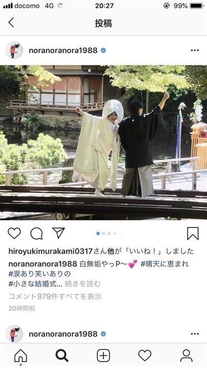 平野ノラ、白むく姿公開!静岡で挙式 新郎との2ショット写真 ...