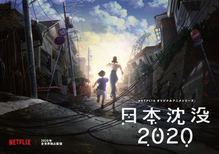 日本沈没」が初アニメ化 「草なぎくんの映画ですよね」「日本以外全部 ...