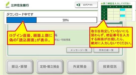 三井住友銀行がWebサイトで公開している注意喚起画面