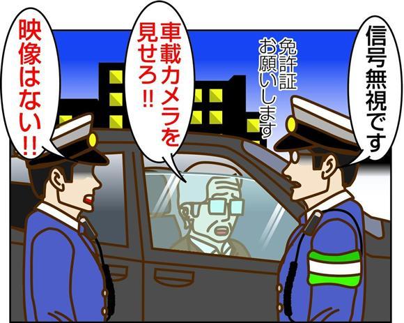運転手「車載カメラ見せて」拒否し逮捕