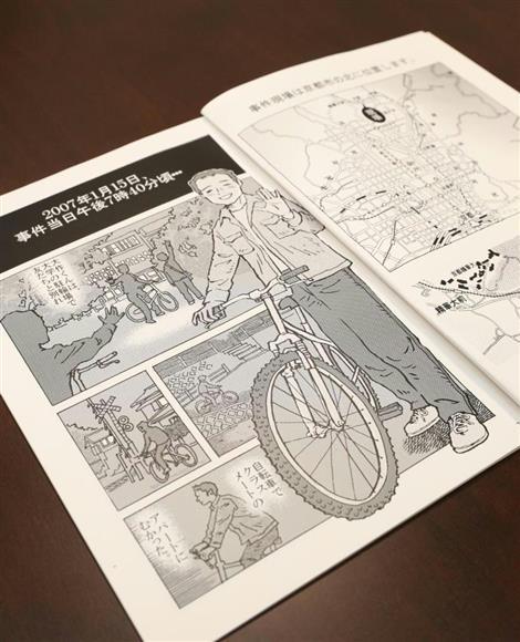 千葉大作さんの知人ら有志が作った漫画冊子