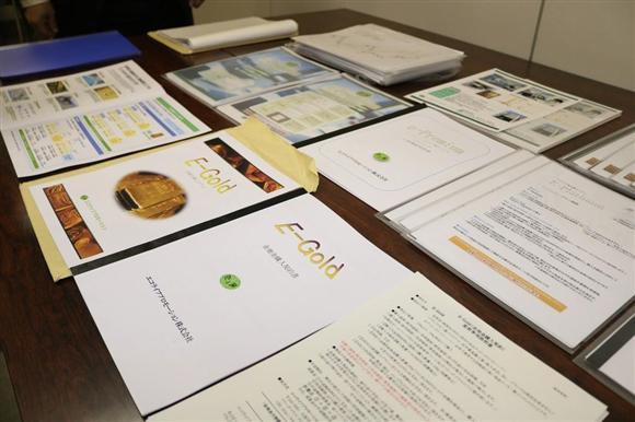兵庫県警が押収した貴金属販売会社「エコライフプロモーション」のパンフレットなど=神戸市兵庫区
