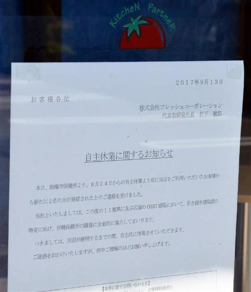 前橋市の「でりしゃす六供店」に張り出された自主休業を告げる紙=13日午後