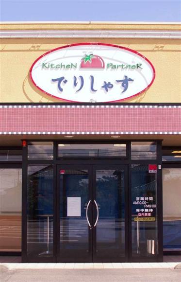 O157に感染して死亡した3歳女児が食べた総菜を販売した「でりしゃす六供店」=13日、前橋市六供町(住谷早紀撮影)