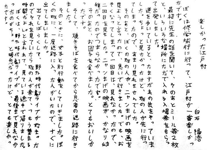 中学生 卒業 文集