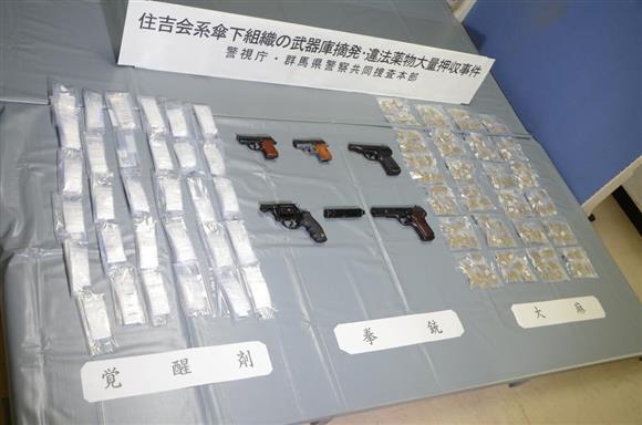 群馬県草津町で押収された拳銃と覚醒剤と大麻=9月6日、東京都千代田区