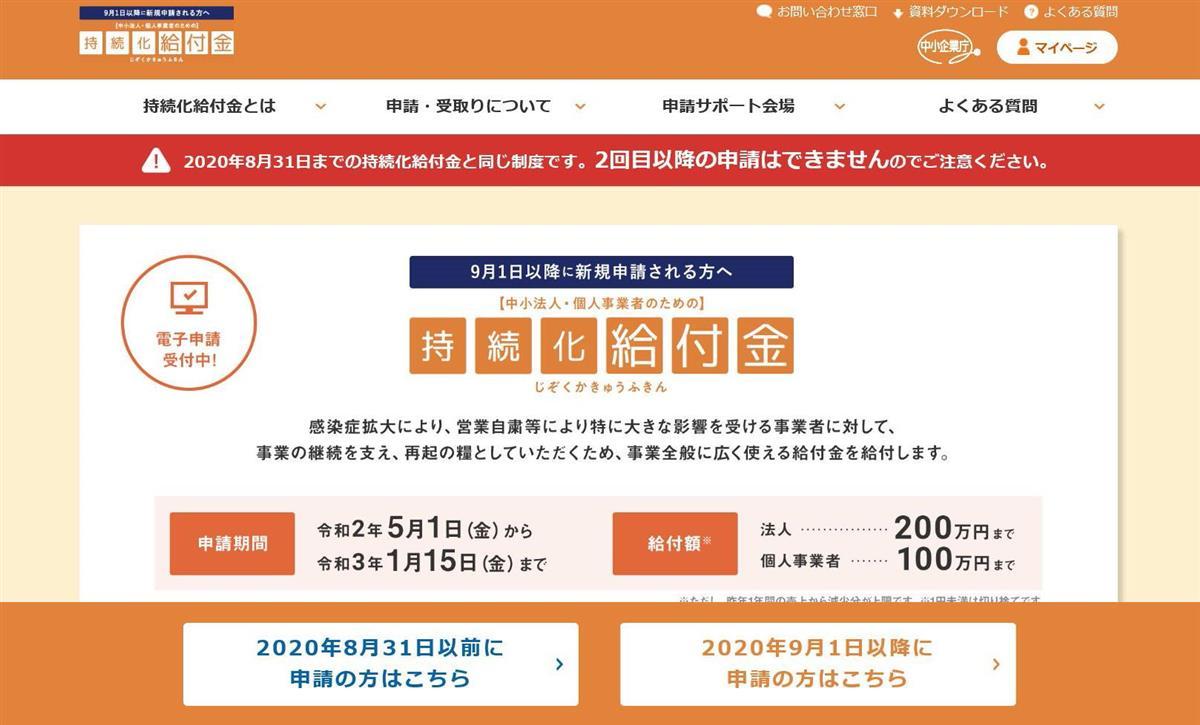 成田 市 コロナ 給付 金 新型コロナウィルス給付金関連の課税、非課税、不課税判定