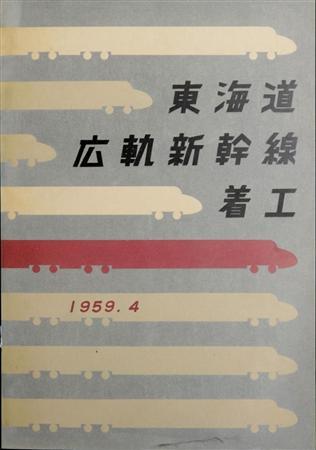 lif14010319170010 p8 - The Tokyo to Osaka Line: A history #1