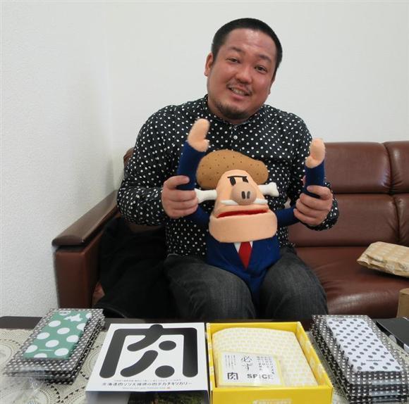 北海道検索】バカ売れ「肉デカチ...