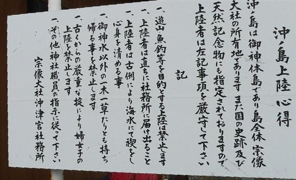 沖ノ島上陸者の心得を記した看板=2011年10月15日撮影