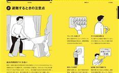 イラストでわかりやすい『東京防災』。テーマごとに具体的な説明が書かれている
