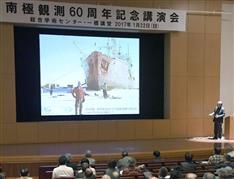 「青春時代のすべて」南極観測60年で講演会