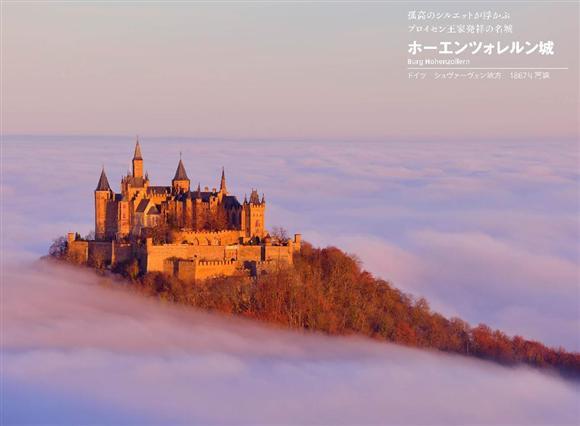 ホーエンツォレルン城、ドイツ(『世界の天空の城』青幻舎刊より)
