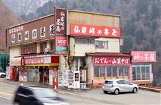 秋田「仙岩峠の茶屋」1日営業再開 病死店主の遺志を店員ら継ぐ
