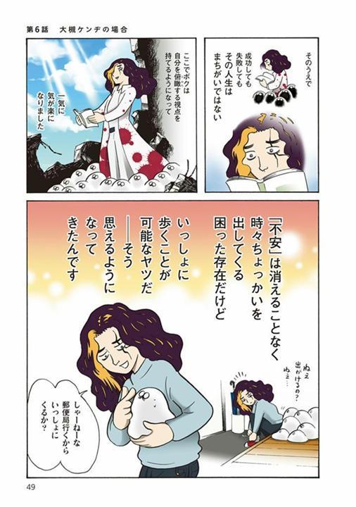 ミュージシャンの大槻ケンヂさんのうつヌケ体験を描いた回。鬱病により、まとわりつく不安をぶよぶよとした物体で表現した©田中圭一