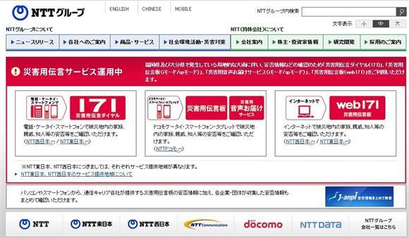 NTT(日本電信電話)のトップページも災害対応のものに切り替わっている