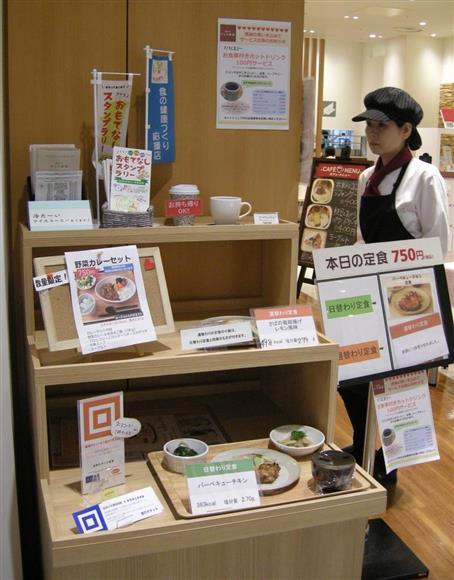 秋田市中通の商業施設にあるあきたタニタ食堂