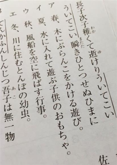 平成28年灘中学校の国語の入試問題より 俳句で季語「ういてこい」について問うている