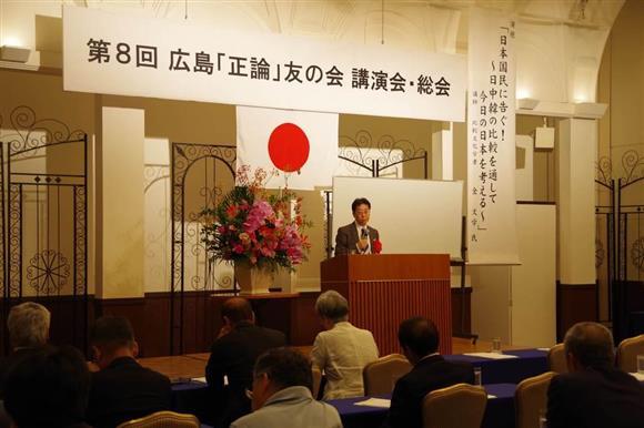 比較文化学者の金文学氏を招いた広島「正論」友の会の第8回講演会=広島市