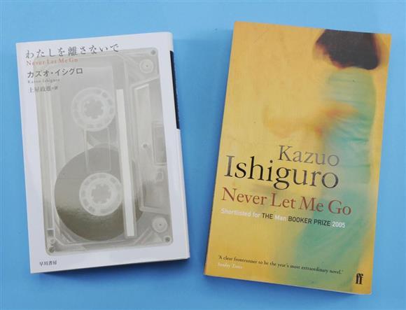 カズオ・イシグロ氏の作品。文庫版の「わたしを離さないで」(左)と英語のペーパーバック