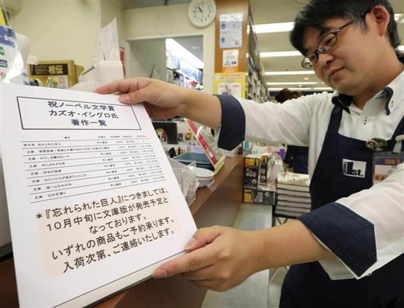 売り切れたカズオ・イシグロ氏の著書の入荷予定をレジ横に掲示する書店長=6日午前、大阪市中央区(恵守乾撮影)