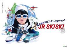 バブル「私をスキーに連れてって」今年で30周年 JR東、ブーム再来狙う