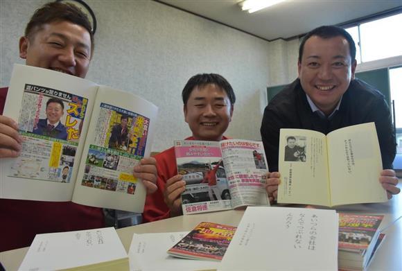 個性的なフリーペーパーを製作した大津北商工会議所の青年部のメンバーら=大津市