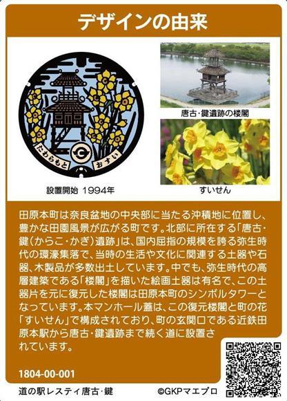 奈良・田原本町がマンホールカード配布 唐古・鍵遺跡の楼閣や ...