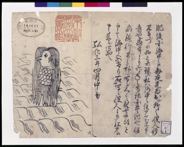 アマビエ 海外 の 反応 海外の反応 】日本の<妖怪文化>に 外国人