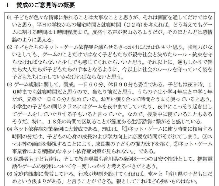 パブリックコメントで寄せられた賛成意見|香川県ネット・ゲーム規制 ...