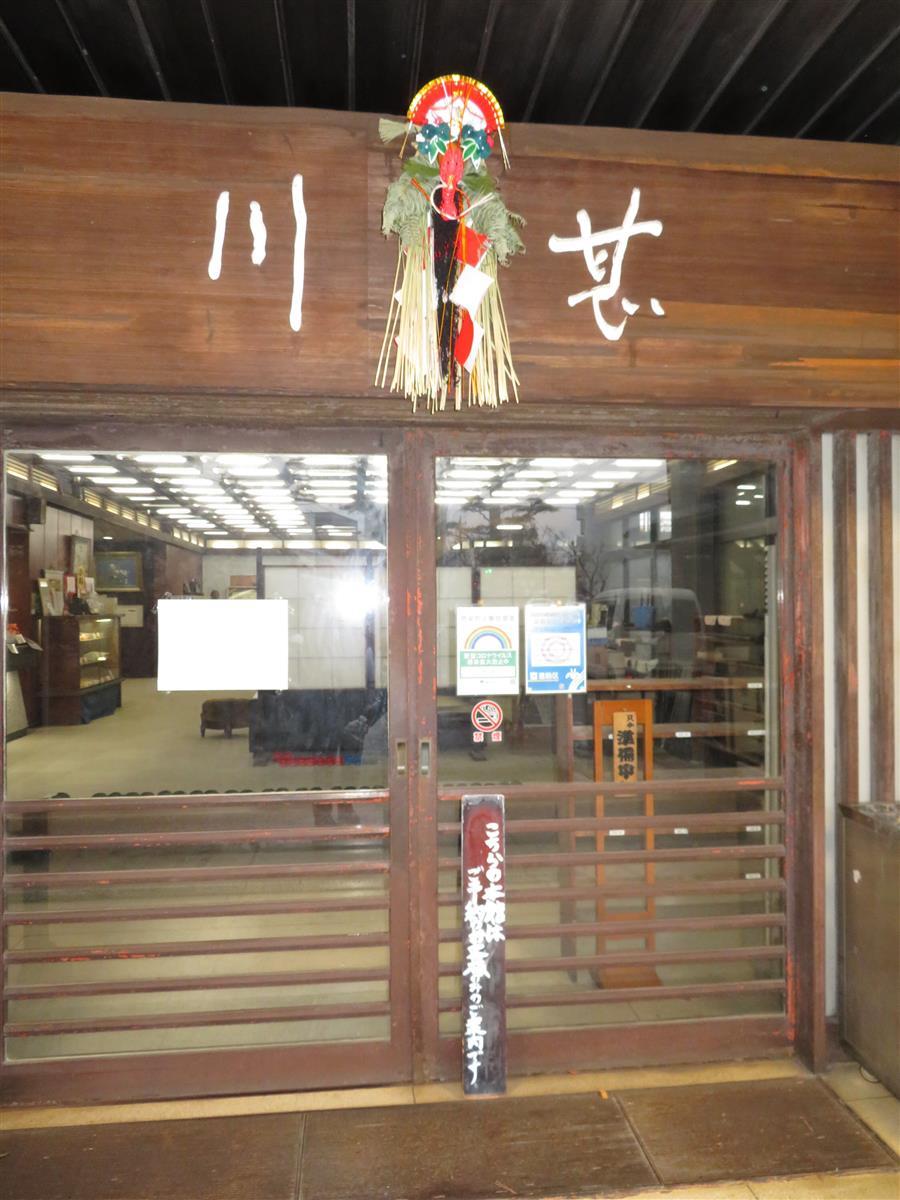 かわ じん 閉店 【閉店】川甚 (かわじん) - 柴又/魚介料理・海鮮料理