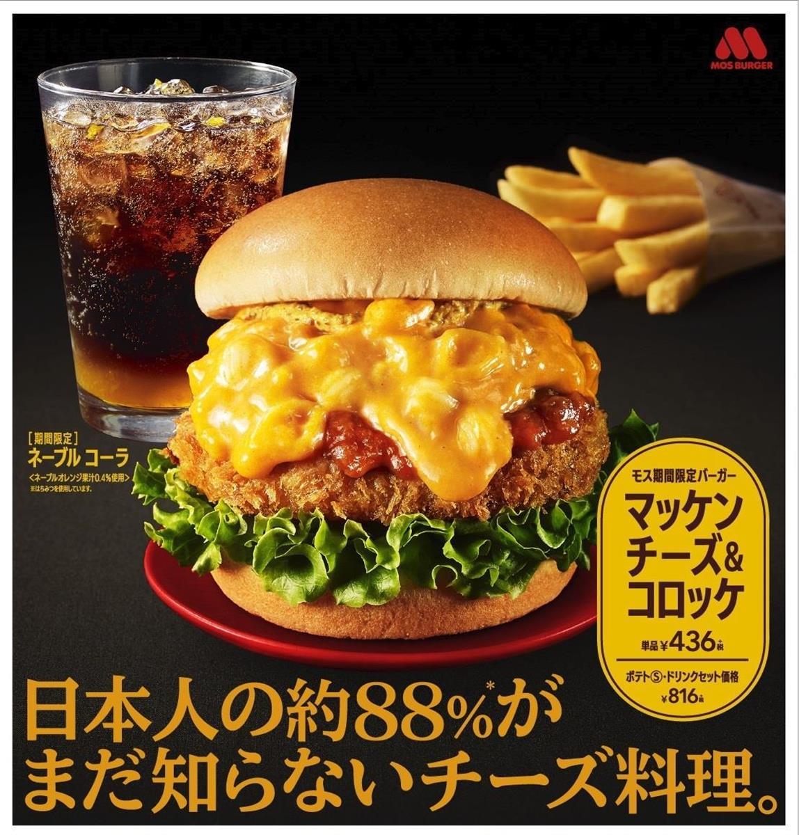 マッケン チーズ バーガー モス新作!日本人の88%が知らない「マッケンチーズ」のバーガーを実...