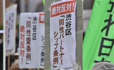 「同性パートナー証明」根強い反対に揺れる渋谷区