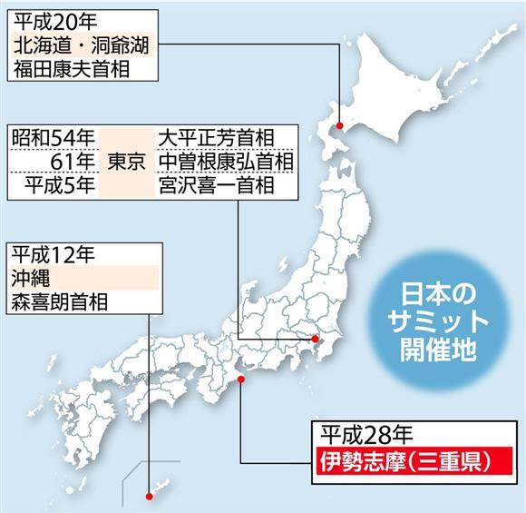 伊勢志摩に決まった理由(1)メッセージ性を重視 「復興」「非核」のメッ... 日本の伝統、テロ警
