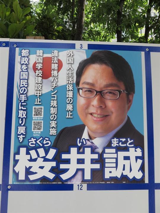 桜井誠 都知事
