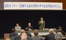 「政府は国民のために力を」 拉致被害者が取り組み訴え 東京で国際セミナー