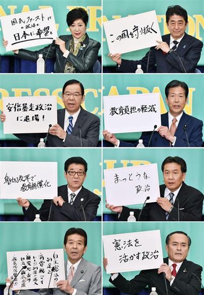 党首討論会詳報(6) 安倍首相、...